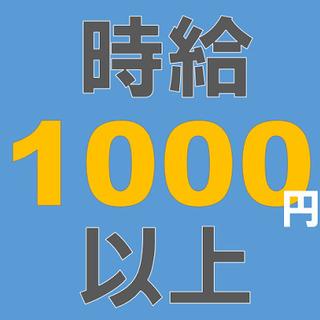 ▲▽▲時給1000円▲▽▲8時-17時&土日祝休み!男女活躍中!...