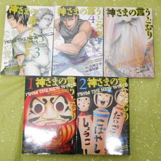 【値下げしました❗】神さまの言うとおり コミック 全5巻完結セット 。