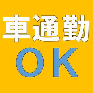 ★☆★時給900円★☆★男性活躍中!未経験OK!部品の洗浄など【...