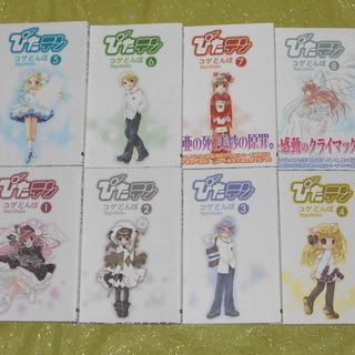 【値下げしました❗】ぴたテン コミック 全8巻完結セット。