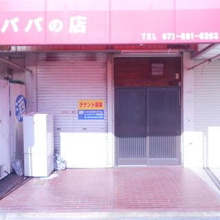 梅が枝店舗⑤ 1階カウンター有の居酒屋居抜店舗! 条件見直しで初...