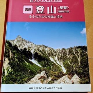 【参考書】登山講座(基礎)百万人の山と自然