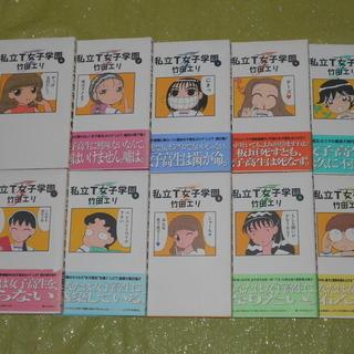 【値下げしました❗】私立T女子学園 全10巻完結セット。