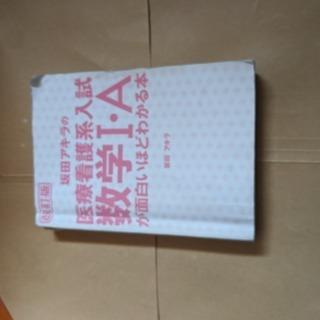 【問題集】改訂版 坂田アキラの医療看護系 入試数学Ⅰ・Aが面白い...