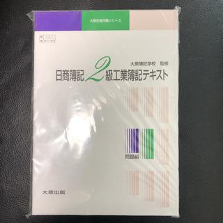 日商簿記2級工業簿記テキスト