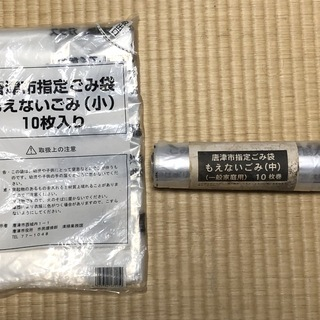 唐津市指定ごみ袋 もえないごみ(中)(小)