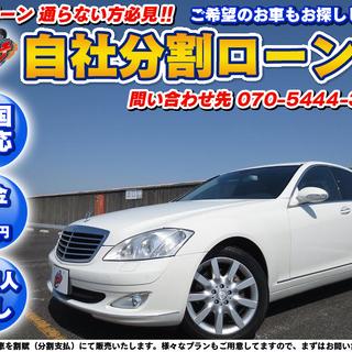 自社ローン★保証人無★全国対応★ベンツ S350白 左ハンドル