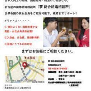 貴方の夢叶えます!夢総合結婚相談所 NHKで紹介されました。水野 - 名古屋市