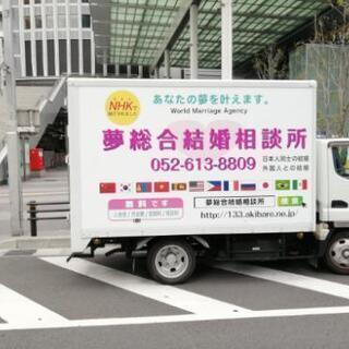 貴方の夢叶えます!夢総合結婚相談所 NHKで紹介されました。水野 - 冠婚葬祭