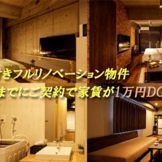 今だけ家賃1万円オフ!!