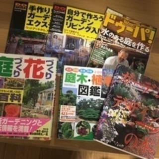 19日まで!DIY 自分で作る庭・花壇 エクステリア本+枝…