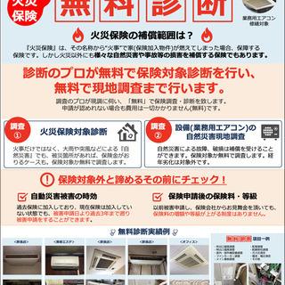 業務用エアコンを無料で新品に変える【営業】しませんか?(中小企...