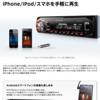 スマホ充電&再生/パイオニア/MVH-390