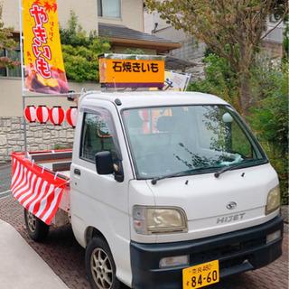 石焼き芋トラック販売 営業もサポートします!【石焼き芋 軽トラッ...