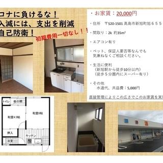 初期費用無料! 駅近8分 家賃:2.0万円 ペット可、外国人、保...