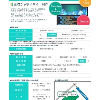 【職業訓練!受講費は無料】6月開講 Webデザイナー養成科