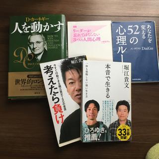 自己啓発本5冊