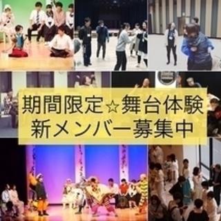 【オーディション参加者募集】市民が作る世代間交流ステージ 演劇初...