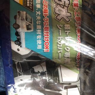 軽トラック専用防水シート