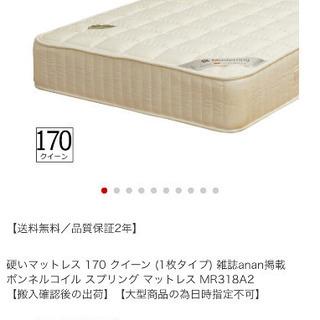 マットレス クイーンサイズ 30000円→20000円