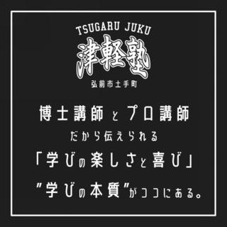 【 津 軽 塾 】弘前市 / 土手町 / 学習塾