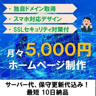 【好評により期間延長!!】制作モニター大募集! 初期費用0円でオ...