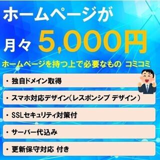 【好評により期間延長!】個人事業主・中小企業向け会社ホームページ...