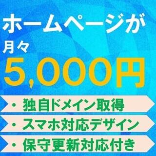 【制作費0円】 HP制作モニター募集中です(好評により期間延長!)