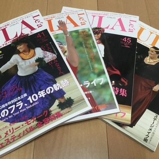 HULA Le'a フラレア 雑誌まとめ売り