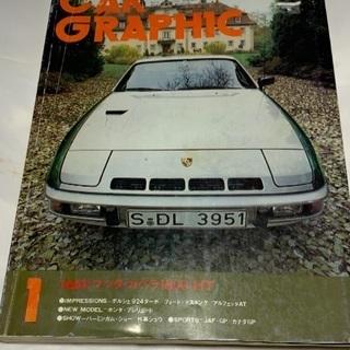 '79/1 CAR GRAPHIC ポルシェ924ターボ/フォー...