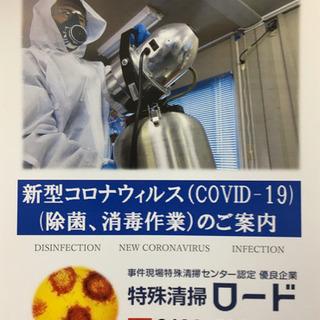 ウィルス除菌 作業 入間市 空間除菌でお悩みの方