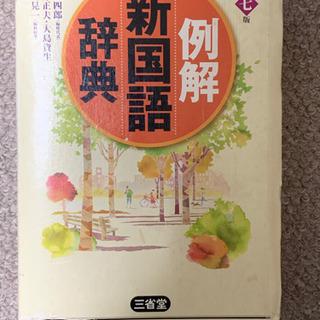 三省堂 新国語辞典(第7版)美品