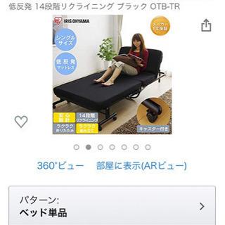 アイリス  オーヤマ 折り畳みシングルベッド − 沖縄県