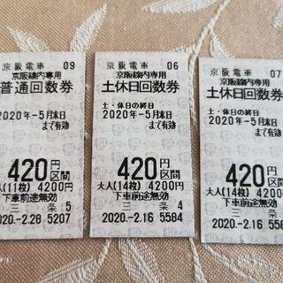 手渡可★京阪420円区間大人普通1枚土休日2枚5月末迄