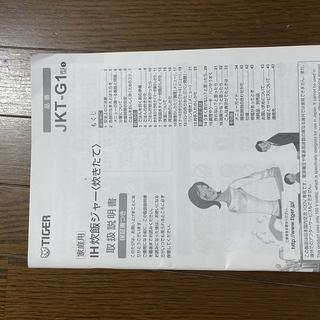 TIGER タイガーIH炊飯器 1L5.5合炊き − 沖縄県
