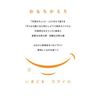 京都のテイクアウト情報サイト。