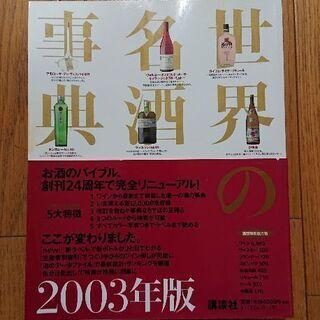 世界の名酒事典 2003