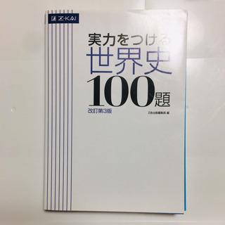 未使用「実力をつける世界史100題 改訂第3版」Z会