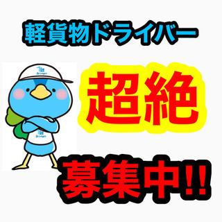 軽貨物ドライバー超絶募集中‼︎日給20000円〜