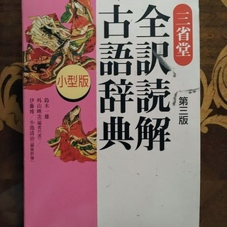 三省堂全訳読解古語辞典