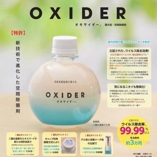 OXIDER 320g×8個セット