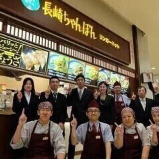 長崎ちゃんぽん 皿うどんの専門店です。 リンガーハット ひたちな...