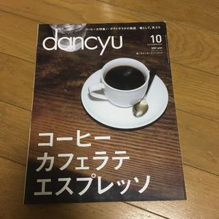dancyu (ダンチュウ) 2015年 10月号