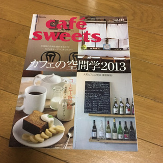 cafe´ sweets vol.144