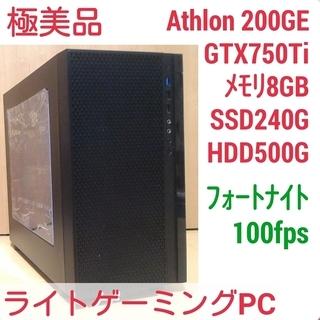 極美品ライトゲーミングPC Win10 PC Athlon-20...