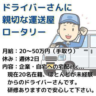 ドライバーさんに親切な運送屋「ロータリー」【未経験者歓迎!軽貨物...