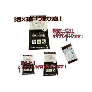 限定オマケ付き❗ホタパ プロクリア ( 3包 )×3箱→9包 ...