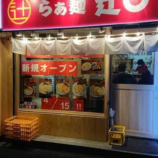 【時給1020円】北砂の新規オープンのラーメン屋 簡単な調理補助...