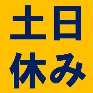 ▲▽▲嬉しい土日休み▲▽▲時給850円【7:30-16:30】未...
