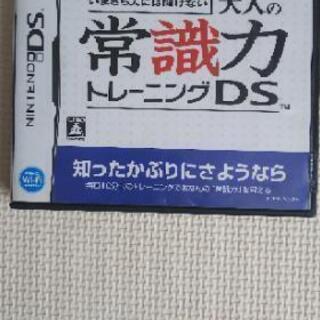 【ネット決済・配送可】常識力トレーニング DSソフト